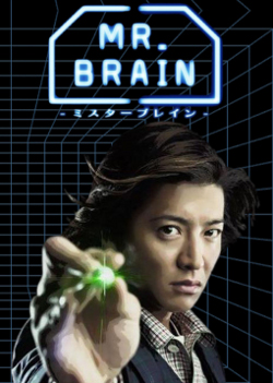 mrbrain